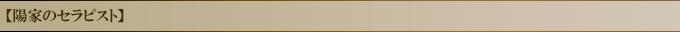【陽家 Hiya-TOKYO/東京23区/出張マッサージ/高級会員制/東京/恵比寿】