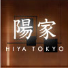 陽家 HIYA-TOKYO